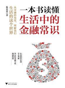 《一本书读懂生活中的金融常识(懂点有用的知识,比任何专家都管用)》陈思进-epub+mobi+azw3
