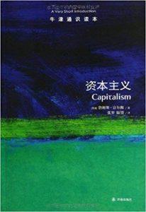 《牛津通识读本:资本主义(中英双语)》-epub+mobi+azw3+pdf