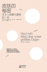 《皮肤的秘密》 [德]耶尔•阿德勒 (Yael Adler) / [德]卡提雅•史匹哲 (Katja Spitzer ) -epub+mobi+azw3