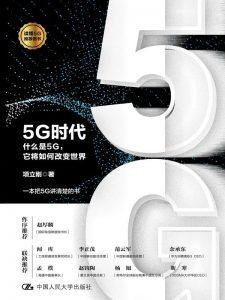 《5G时代: 什么是5G,它将如何改变世界》 项立刚-epub+mobi