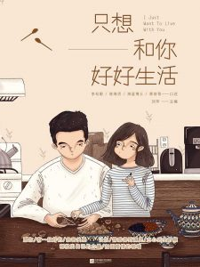《只想和你好好生活》武志红 / 李松蔚 / 陈海贤 / 海蓝博士 / 青音 / 刘萍 -epub+mobi