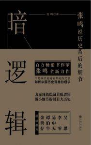 《暗逻辑: 张鸣说历史背后的细节》张鸣-epub+mobi+azw3