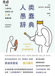 《人类愚蠢辞典:揭穿人类社会自欺欺人的263种愚蠢现象》 [意大利] 皮耶尔乔治·奥迪弗雷迪-epub+mobi+azw3