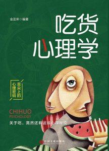 《吃货心理学 》金圣荣-epub+mobi