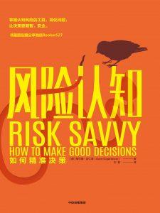 《风险认知:如何精准决策 》格尔德·吉仁泽-epub+mobi+azw3