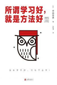 《所谓学习好,就是方法好 》(日)坪田信贵-epub+mobi
