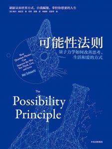 《可能性法则:量子力学如何改善思考、生活和爱的方式(你对人生所有的不确定性恐慌,从这本书里可以找到答案)》梅尔·施瓦茨-epub+mobi