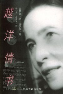 《越洋情书(上下卷) 》[法] 西蒙娜・德・波伏娃-pdf