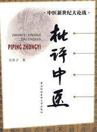《批评中医》方舟子-pdf