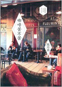 《咖啡苦不苦》陈丹燕-epub+mobi+azw3