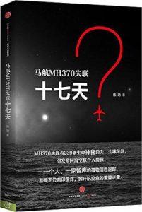 《航MH370失联十七天》陈功-epub+mobi+azw3