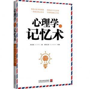 《心理学与记忆术》陈泊菡-pdf