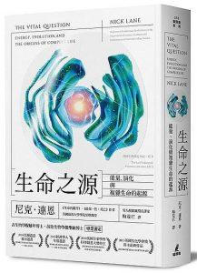 《生命之源: 能量、演化與複雜生命的起源》尼克‧連恩(Nick Lane)-epub+mobi+azw3