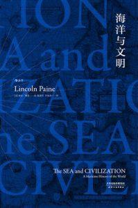 《海洋与文明》林肯・佩恩-epub+mobi+azw3