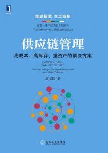 《供应链管理》刘宝红-epub+mobi+azw3