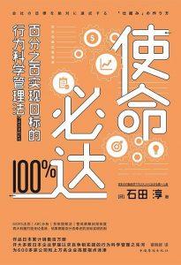 《使命必达:百分之百实现目标的行为科学管理法》[日] 石田淳-epub+mobi+azw3