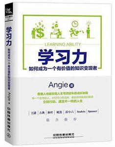 《学习力 如何成为一个有价值的知识变现者》Angie-epub+mobi+azw3