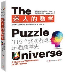 《迷人的数学:315个烧脑游戏玩通数学史》[英] 伊凡•莫斯科维奇 -epub+mobi+azw3
