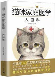《猫咪家庭医学大百科》林政毅-epub+mobi+azw3