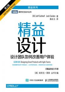 《精益设计(第2版)》Jeff Gothelf-epub+mobi+azw3