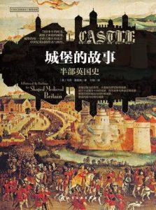 《城堡的故事》(英)马克・莫里斯-epub+mobi+azw3