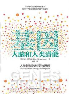 《基因、大脑和人类潜能》肯・理查森-epub+mobi+azw3
