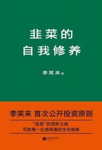 《韭菜的自我修养》李笑来-mobi+pdf