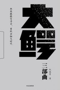 《大鳄三部曲》仇晓慧-epub+mobi+azw3