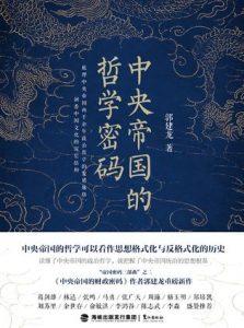 《中央帝国的哲学密码》郭建龙-epub+mobi