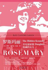 《罗斯玛丽:肯尼迪家族隐藏的女儿》凯特・克里福・拉森-epub+azw3