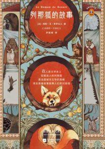 《列那狐的故事(读客经典)》玛特・艾・季罗夫人-epub+mobi+azw3
