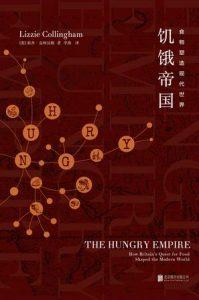 《饥饿帝国》莉齐・克林汉姆-epub+mobi+azw3