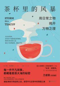 《茶杯里的风暴》海伦・切尔斯基-epub+mobi