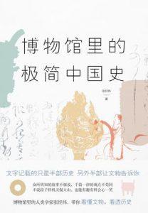 《博物馆里的极简中国史》张经纬-epub+mobi+azw3