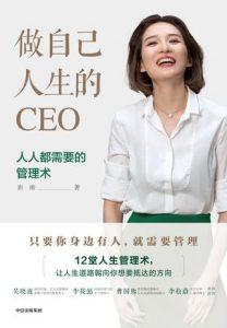 《做自己人生的CEO》崔璀-epub+mobi+azw3