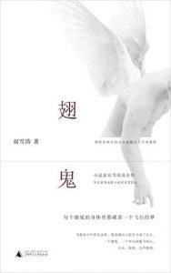 《翅鬼》双雪涛-epub+mobi+azw3