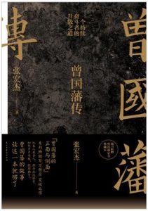 《曾国藩传》张宏杰-epub+mobi+azw3