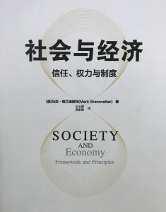 《社会与经济:信任、权力与制度》[美] 马克·格兰诺维特-epub+mobi+azw3