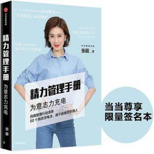 《精力管理手册》张萌-epub+mobi+azw3