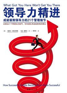 《领导力精进:成就极致领导力的21个管理细节》(美)马歇尔·古德史密斯-epub+mobi+azw3