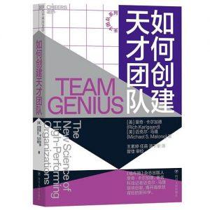 《如何创建天才团队 》[美]里奇·卡尔加德(Rich Karlgaard) 迈克尔·马隆(Michael S. Malo)-epub+mobi+azw3