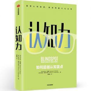 《认知力:如何超越认知盲点》马扎林·贝纳基-epub+mobi