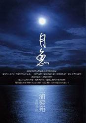 《月鱼》三浦紫苑-epub+mobi+azw3
