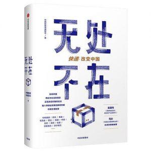 《无处不在:快递改变中国》中国邮政快递报社-epub+mobi