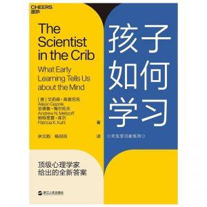 《孩子如何学习:顶级心理学家给出的全新答案》[美]艾莉森•高普尼克 -epub+mobi+azw3