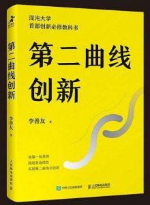 《第二曲线创新:混沌大学首部创新必修教科书》李善友-epub+mobi+azw3