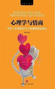 《心理学与情商:决定人生成败的79个高情商修炼秘诀》张小宁-epub+mobi