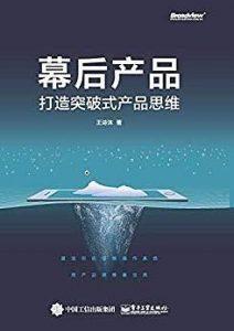 《幕后产品:打造突破式产品思维》王诗沐-epub+mobi+azw3