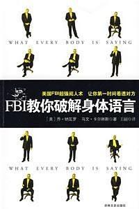 《FBI教你破解身体语言 》[美] 乔·纳瓦罗-epub