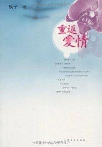 《重返爱情》瑛子 -epub